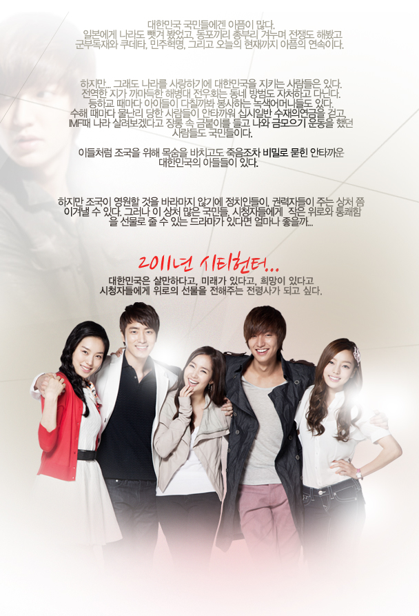 lagu korea drama city hunter