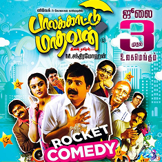 Watch Palakkattu Madhavan Ivan Tamilan (2015) DVDScr Tamil Full Movie Watch Online Free Download