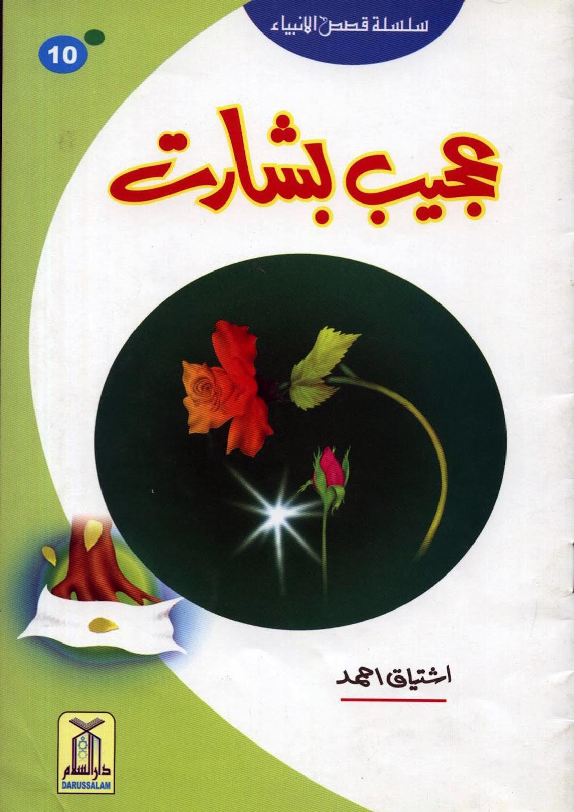 http://urduguru1.blogspot.com/2014/03/ajeeb-bisharat-prophet-yaqoob-as.html