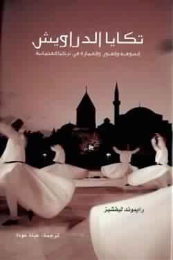 تكايا الدراويش: الصوفية والفنون والعمارة في تركيا العثمانية لـ رايموند ليفشيز