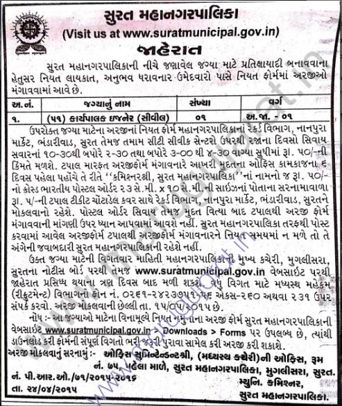 Surat Municipal Corporation Property Tax Bill Online Payment