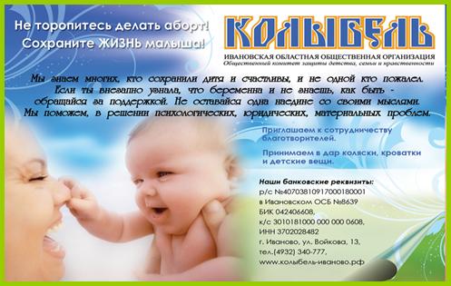 Спаси жизнь программа помощи беременным 779