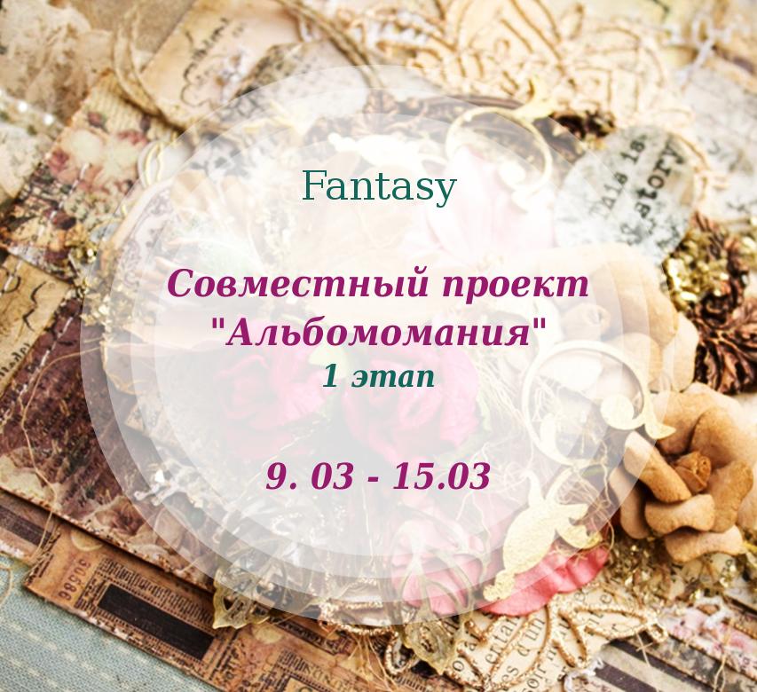 """СП """"Альбомомания"""", 1 этап"""