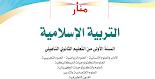 التربية الإسلامية - الأولى بكالوريا