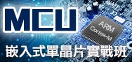 MCU單晶片韌體設計實戰班