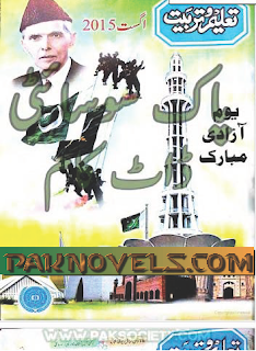 Free Download PDF Monthly Taleem O Tarbiat August 2015