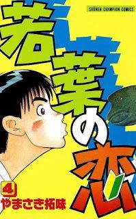 [やまさき拓味] 若葉の恋 第01-04巻