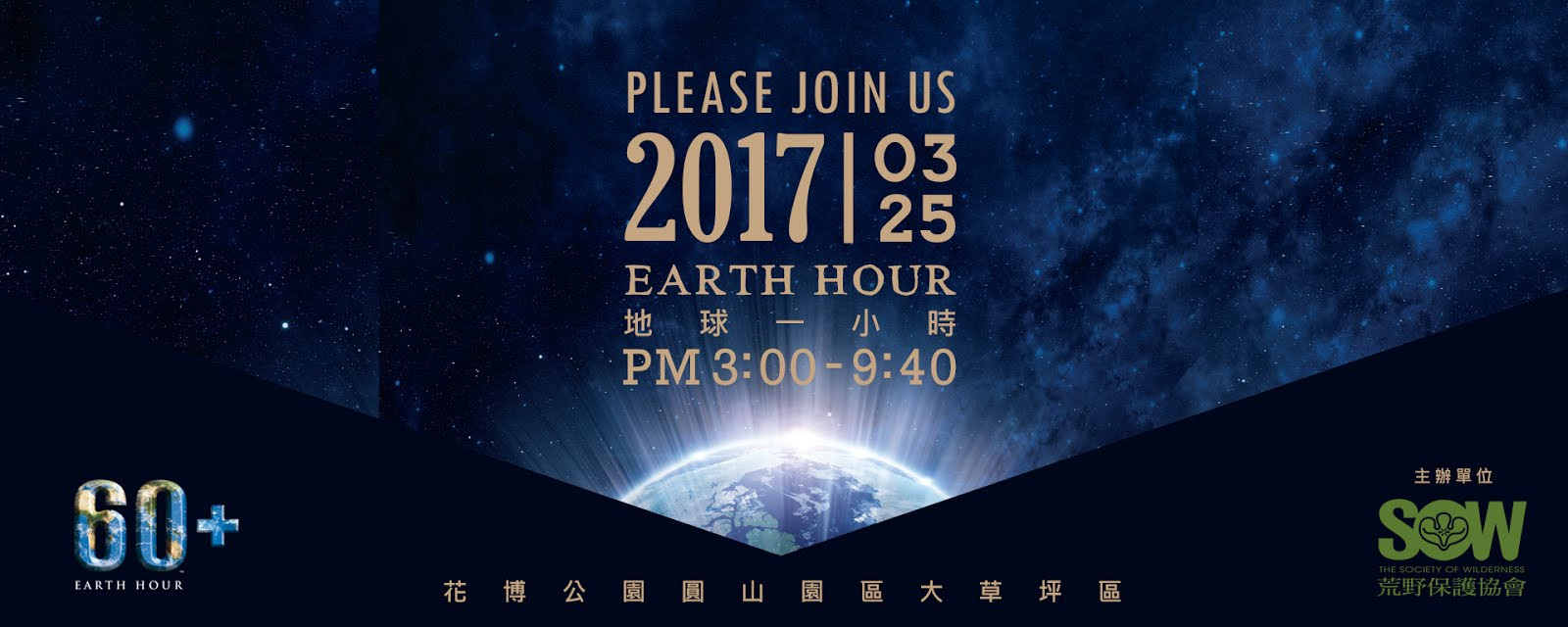 20170325 Earth Hour Taiwan地球一小時