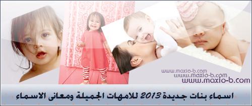 اسماء بنات جديدة 2013 لكل الامهات - أسماء بنات المولدين ومعانيها
