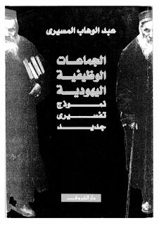 حمل كتاب الجماعات الوظيفية اليهودية نموذج تفسيري جديد - عبد الوهاب المسيري