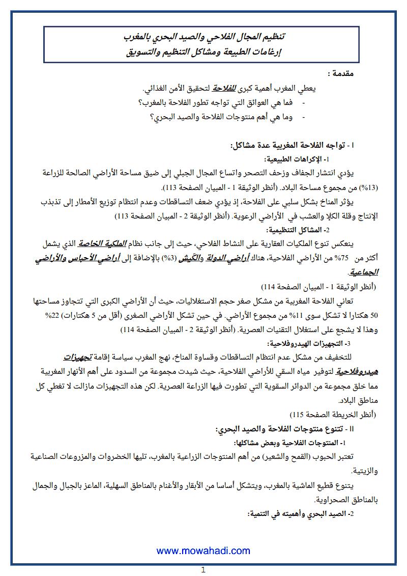 تنظيم المجال الفلاحي و الصيد البحري بالمغرب