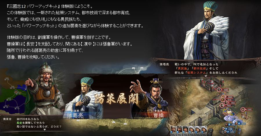 Download เกมสามก๊ก San12PK Trial