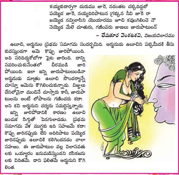 Sex pdf telugu stories