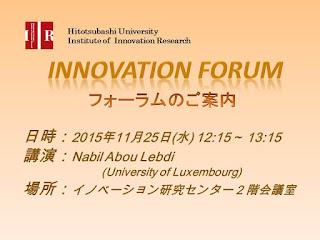 【イノベーションフォーラム】2015.11.25 Nabil Abou Lebdi