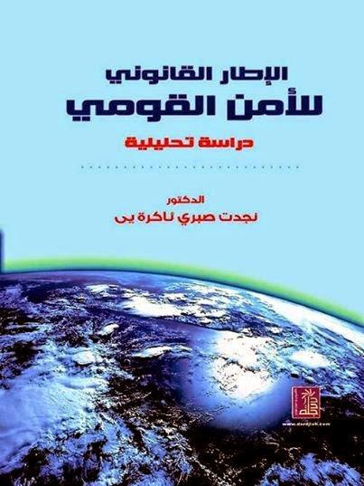 الإطار القانوني للأمن القومي: دراسة تحليلية - نجدت صبري ئاكرة يى pdf
