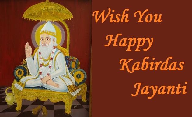 Happy Kabirdas Jayanti