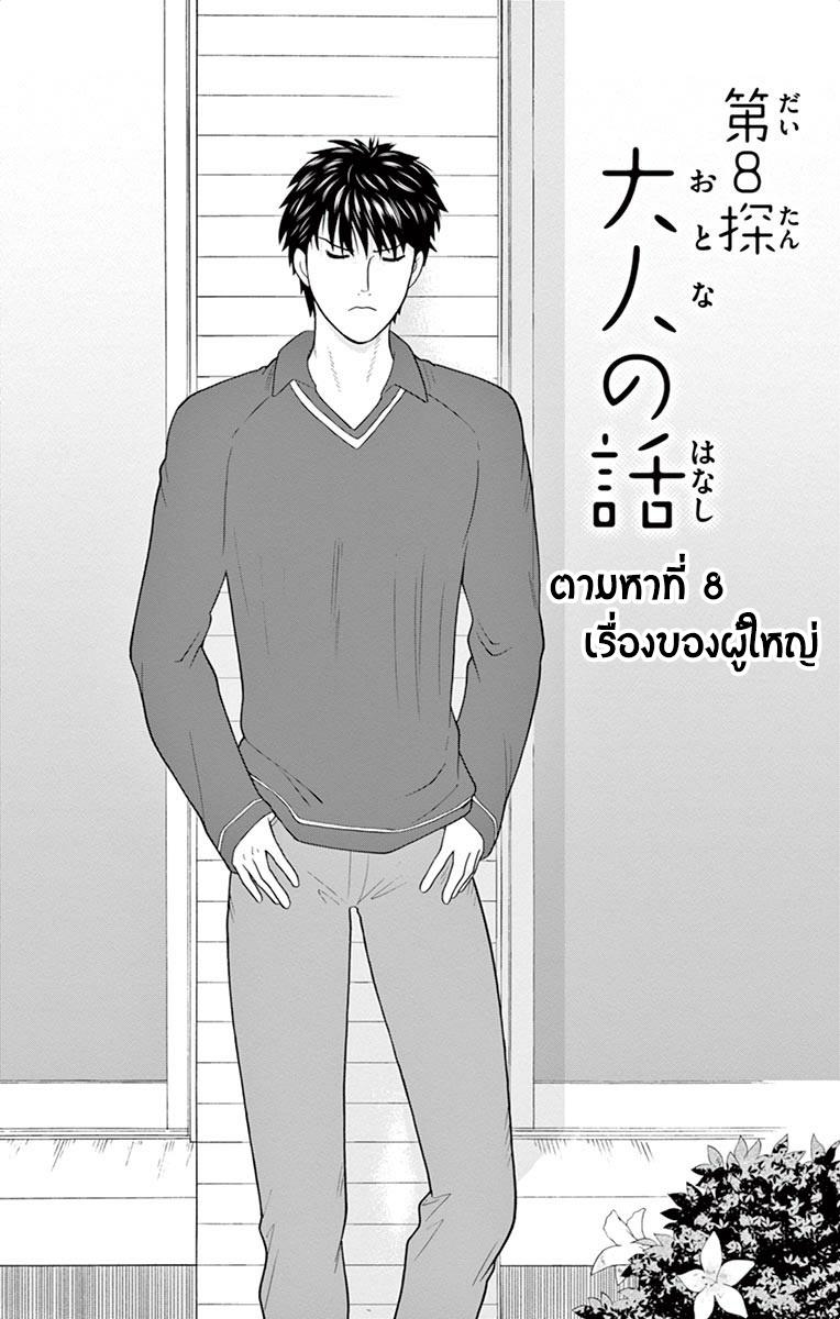 Hiiragi-sama Jibun Sagashite-ตอนที่ 8