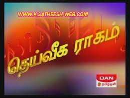 SATHEESH SAT: DANTV WORLDWIDE TV CHENNAL & CONTACT ADDRESS