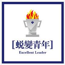 蛻變青年 Excellent Leader