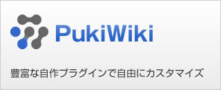 Reliable Hosting Provider for your PukiWiki 1.4.7