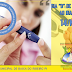 "Dia ""D"" de combate ao Diabetes (14/11)"