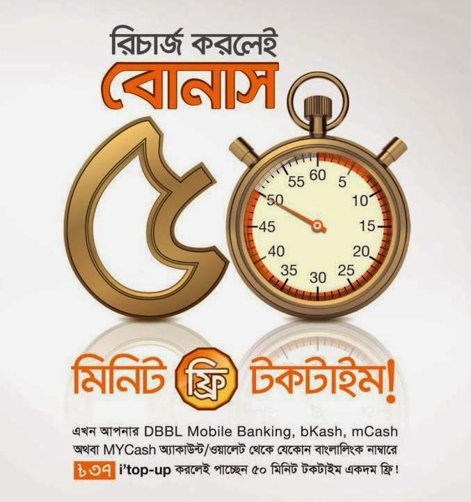 Banglalink-bonus-on-recharge-37Taka