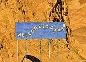 Добро пожаловать в Дахаб