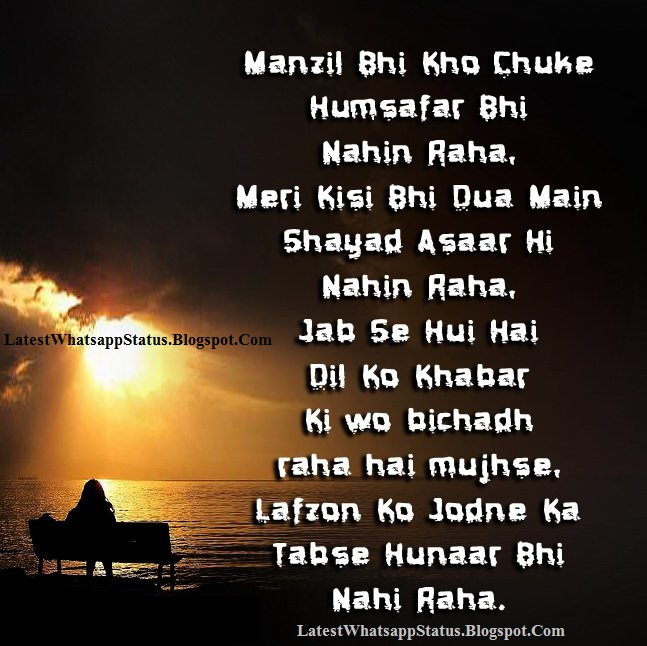 Pyar Me Dhoka - Bewafa Hindi Sad Love Shayari - Whatsapp ...