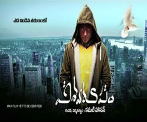 Viswaroopam Teaser Trailer 2012