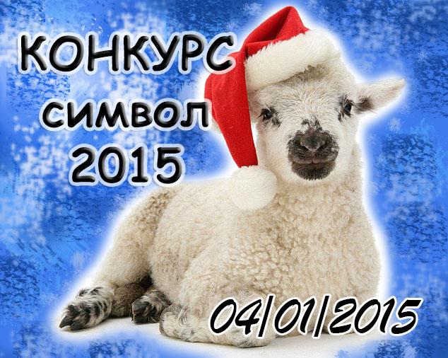Символ 2015 *КОНКУРС