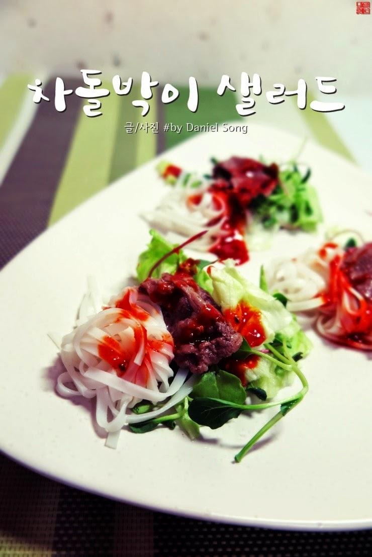 Korean recipes blog danielland beef brisket rice noodles salad beef brisket rice noodles salad with spicy dressingkorean food recipe in englishkorean recipe forumfinder Gallery