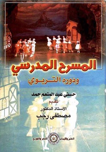 المسرح المدرسي ودوره التربوي - حسني عبد المنعم حمد