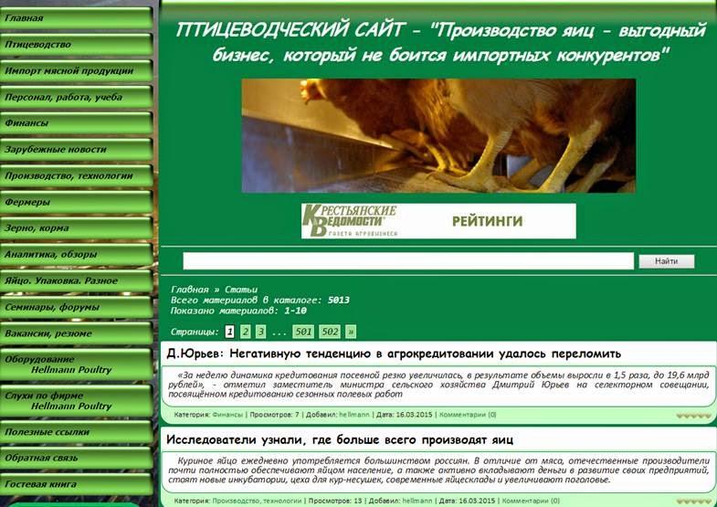 Птицеводческий сайт