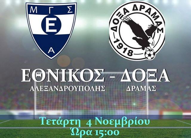 Την Τετάρτη Εθνικός Αλεξανδρούπολης - Δόξα Δράμας