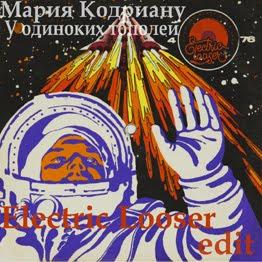 Мария Кодриану - У одиноких тополей (Electric Looser edit)