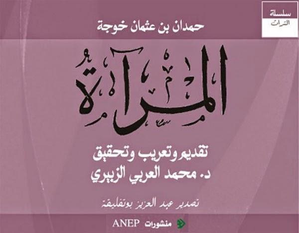 حمدان بن عثمان خوجة و أفكاره الإصلاحية