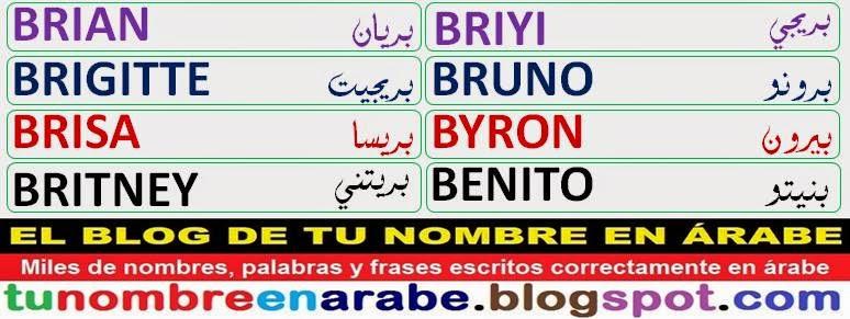 Más Nombres en Letras Arabes y Tatuajes de Nombres