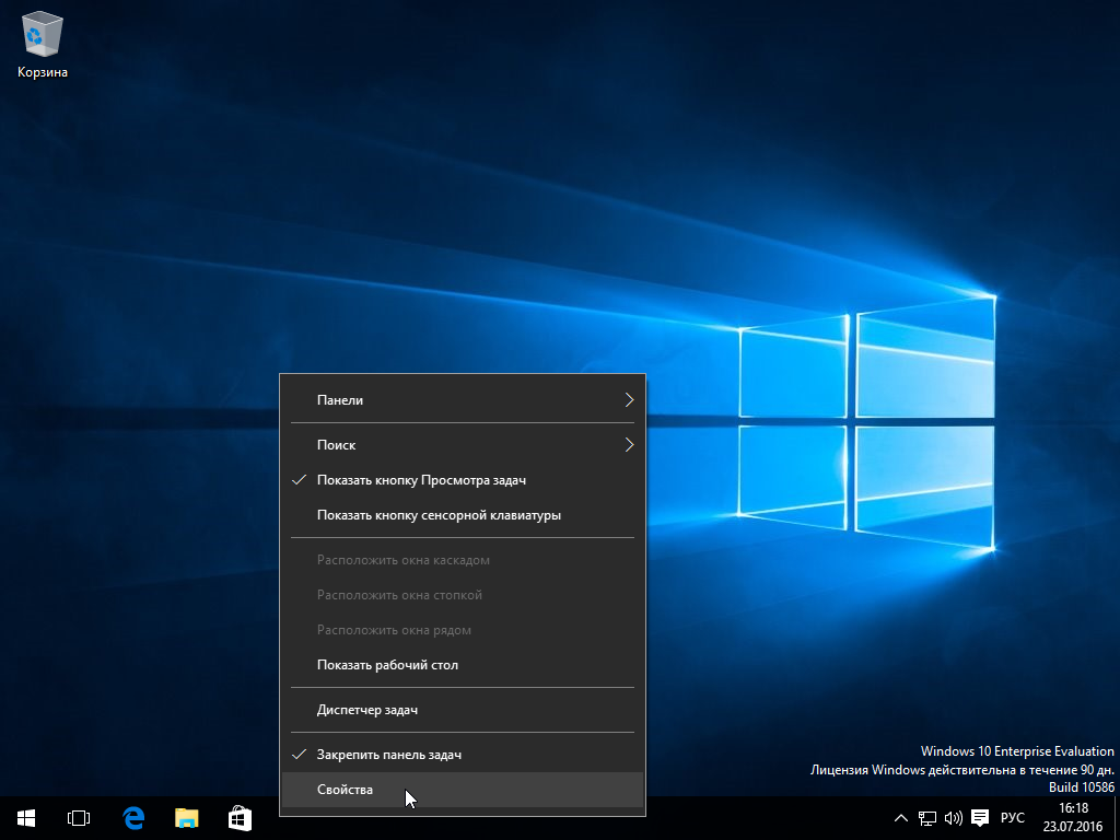 Как сделать панель задач уже windows 8.1
