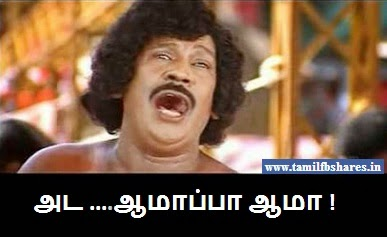 Fb Funny Comments Tamil Reaction   Holidays OO Vadivelu Angry Reaction
