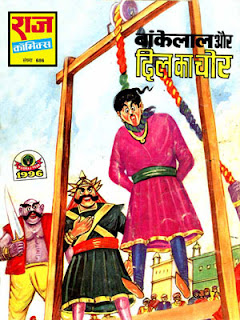 DIL KA CHOR (Bankelal Hindi Comic)