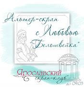 """""""Белошвейква"""" до 09.03.18"""