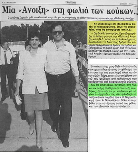 ο ίδιος ο Σαμαράς είχε δηλώσει με τον πλέον κατηγορηματικό τρόπο (εφ. «Η Καθημερινή», 4 Ιουλίου 1993) ότι δεν επρόκειτο να επιστρέψει ΠΟΤΕ στη ΝΔ!...