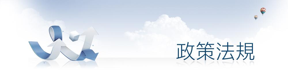 ebook-政策法規