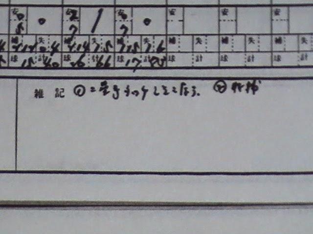 職業野球!実況中継: 2月 2015