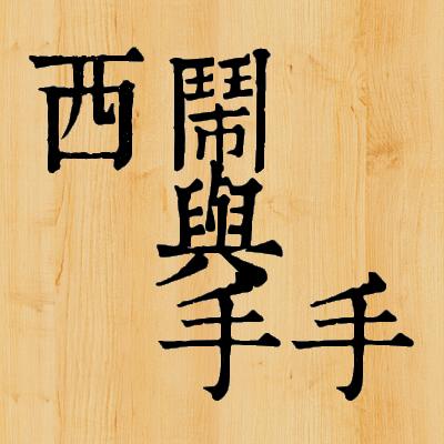 2015年04月18+19日 西鬧X手_手二手市集