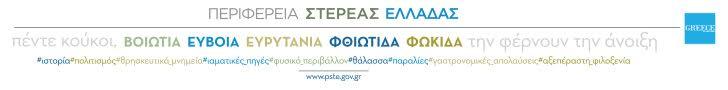 """Οι 5 """"κούκοι"""" της Στερεάς Ελλάδος"""