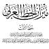 Download Buku Latihan Kaligrafi Tsuluts Al-Baghdadi