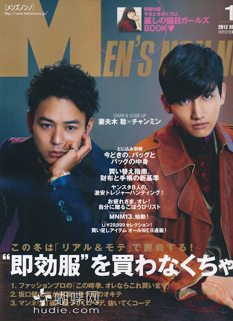 MEN'S NON-NO (メンズノンノ) December 2012年12月号【表紙】 妻夫木聡×チャンミン Changmin and Satoshi Tsumabuki