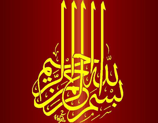 Pin Tulisan Arab Bismillah Image Search Results On Pinterest