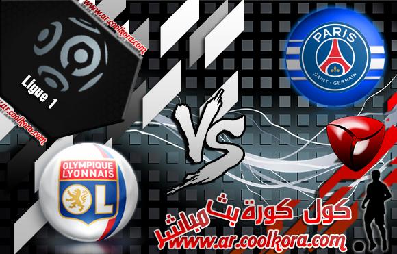 مشاهدة مباراة ليون وباريس سان جيرمان  بث مباشر 13-4-2014 الدوري الفرنسي Lyon vs PSG